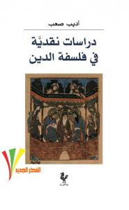 تحميل كتاب كتاب دراسات نقدية في فلسفة الدين - أديب صعب لـِ: أديب صعب