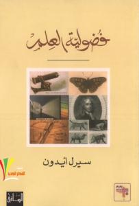تحميل كتاب كتاب فضولية العلم - سيرل أيدون لـِ: سيرل أيدون