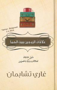 تحميل كتاب كتاب علاقات الزوجين ببيت الحما - غازي تشابمان لـِ: غازي تشابمان