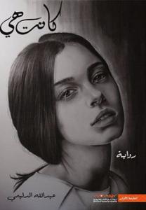 تحميل كتاب رواية كانت هي - عبد الله الدليمي لـِ: عبد الله الدليمي