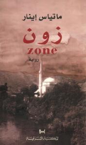 تحميل كتاب رواية زون zone - ماتياس إينار لـِ: ماتياس إينار