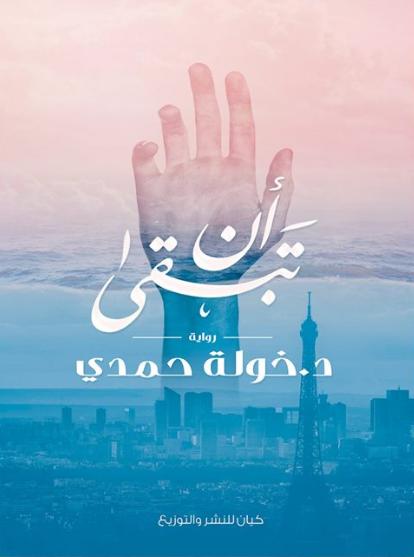 صورة رواية أن تبقى – خولة حمدي