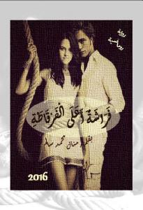 تحميل كتاب رواية فراشة أعلى الفرقاطة - منال محمد سالم لـِ: منال محمد سالم