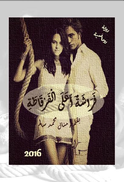 محمد الماغوط الاعمال الكاملة pdf