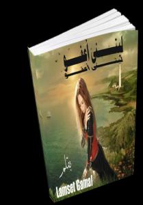 تحميل كتاب رواية ليتني أعفو - لمسة جمال لـِ: لمسة جمال