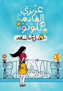 تحميل كتاب كتاب عزيزي القادم من بلوتو - هديل عبد السلام لـِ: هديل عبد السلام