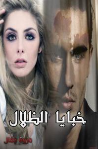 تحميل كتاب رواية خبايا الظلال - مروة جمال لـِ: مروة جمال