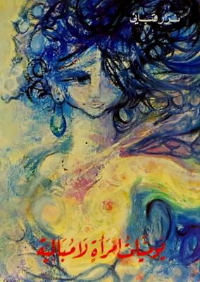 صورة كتاب يوميات امرأة لا مبالية – نزار قباني
