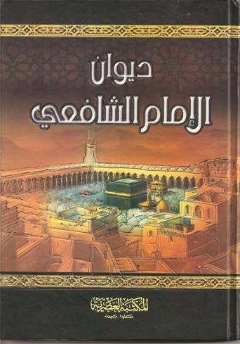 صورة كتاب ديوان الإمام الشافعي – محمد بن إدريس الشافعي