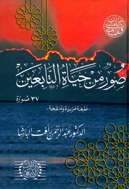 صورة كتاب صور من حياة التابعين – عبد الرحمن رأفت الباشا