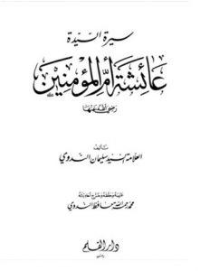 تحميل كتاب كتاب سيرة السيدة عائشة أم المؤمنين رضي الله عنها - سليمان الندوي لـِ: سليمان الندوي