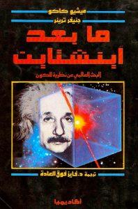 تحميل كتاب كتاب ما بعد آينشتاين - ميشيو كاكو لـِ: ميشيو كاكو
