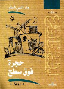 تحميل كتاب رواية حجرة فوق السطح - جار النبي الحلو لـِ: جار النبي الحلو