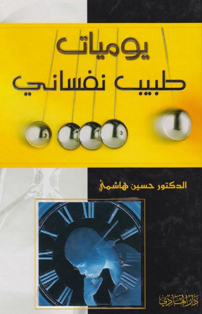 صورة كتاب يوميات طبيب نفساني – حسين هاشمي