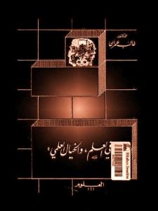 تحميل كتاب كتاب في العلم والخيال العلمي - طالب عمران لـِ: طالب عمران