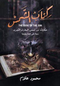 تحميل كتاب رواية كتاب الشمس - محمود علام لـِ: محمود علام