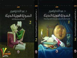تحميل كتاب كتاب السردية العربية الحديثة - عبد الله إبراهيم لـِ: عبد الله إبراهيم