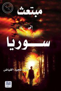 تحميل كتاب رواية مبتعث إلى سوريا - عبد المجيد الفياض لـِ: عبد المجيد الفياض