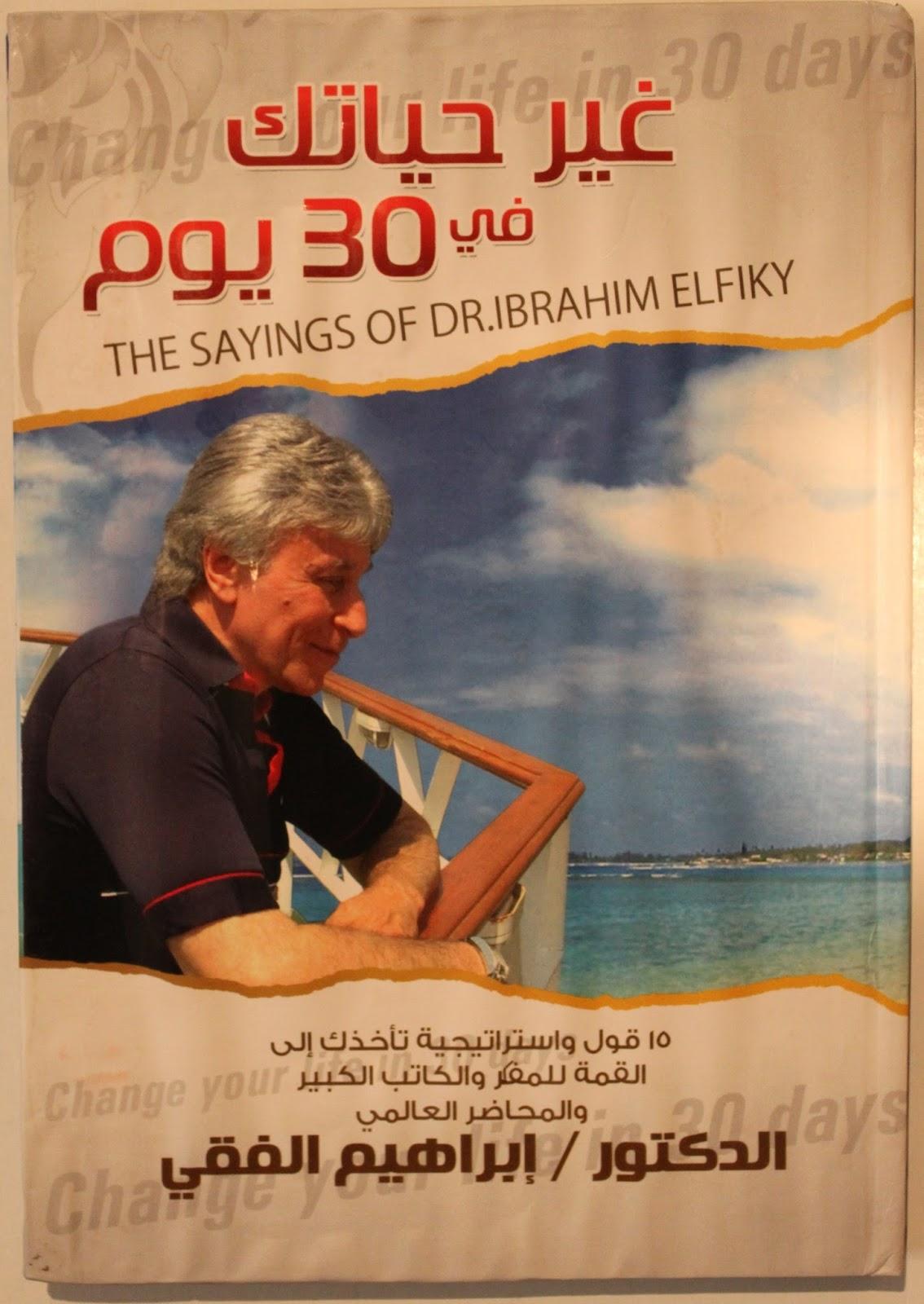 صورة كتاب غير حياتك في 30 يوما – إبراهيم الفقي