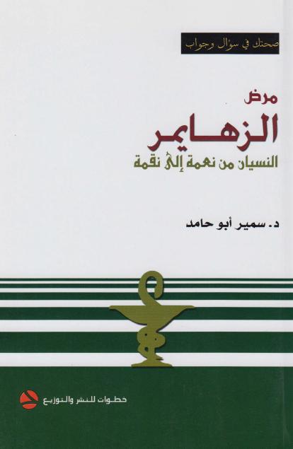 صورة كتاب مرض الزهايمر (النسيان من نعمة إلى نقمة) – سمير أبو حامد