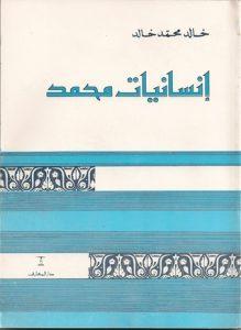 تحميل كتاب كتاب إنسانيات محمد - خالد محمد خالد لـِ: خالد محمد خالد