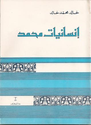 Photo of كتاب إنسانيات محمد – خالد محمد خالد