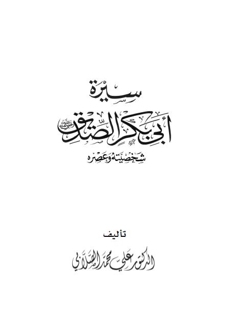 Photo of كتاب سيرة أبي بكر الصديق (شخصيته وعصره) – علي محمد الصلابي