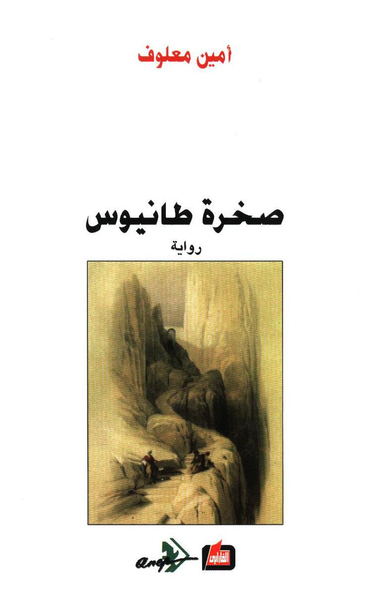 صورة رواية صخرة طانيوس – أمين معلوف