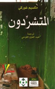 تحميل كتاب رواية المتشردون - مكسيم غوركي لـِ: مكسيم غوركي
