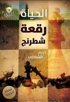 صورة كتاب الحياة رقعة شطرنج – كريم الشاذلي