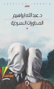 تحميل كتاب كتاب المحاورات السردية - عبد الله إبراهيم لـِ: عبد الله إبراهيم