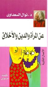 تحميل كتاب كتاب المرأة والدين والأخلاق - نوال السعداوي لـِ: نوال السعداوي