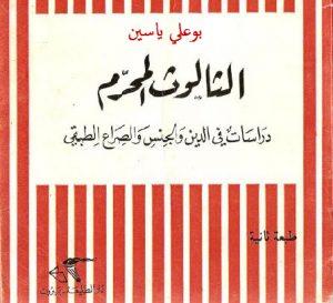 تحميل كتاب كتاب الثالوث المحرم - بو علي ياسين لـِ: بو علي ياسين