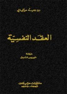 تحميل كتاب كتاب العقد النفسية - روجيه مكيالي لـِ: روجيه مكيالي