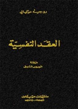 صورة كتاب العقد النفسية – روجيه مكيالي
