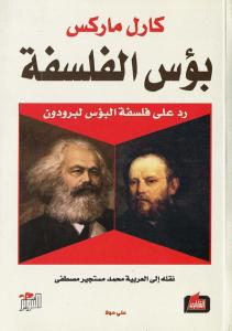 تحميل كتاب كتاب بؤس الفلسفة - كارل ماركس لـِ: كارل ماركس