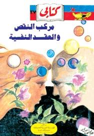 تحميل كتاب كتاب مركب النقص والعقد النفسية - حلمي مراد لـِ: حلمي مراد