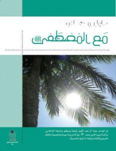تحميل كتاب كتاب مع المصطفى - سلمان العودة لـِ: سلمان العودة