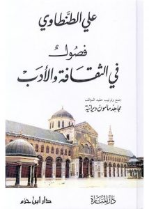 تحميل كتاب كتاب فصول في الثقافة والأدب - علي الطنطاوي لـِ: علي الطنطاوي