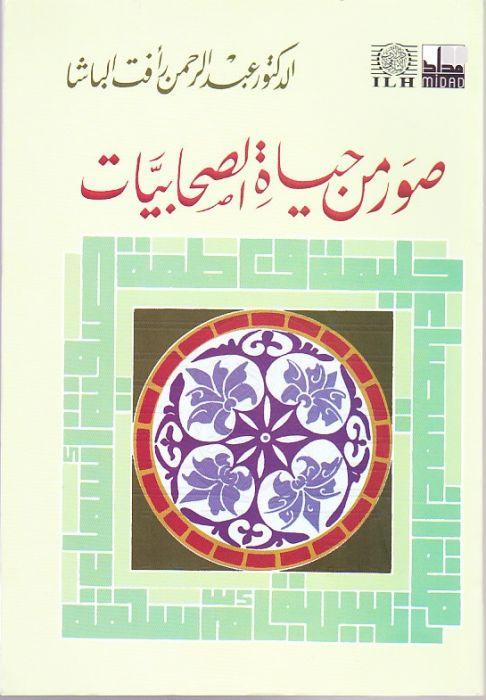 Photo of كتاب صور من حياة الصحابيات – عبد الرحمن رأفت الباشا