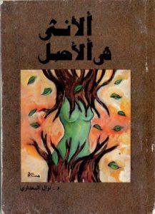 تحميل كتاب كتاب الأنثى هي الأصل - نوال السعداوي لـِ: نوال السعداوي