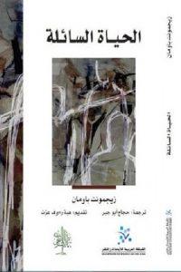 تحميل كتاب كتاب الحياة السائلة - زيجمونت باومان لـِ: زيجمونت باومان