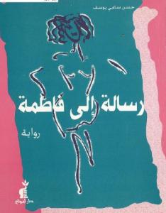 تحميل كتاب رواية رسالة إلى فاطمة - حسن سامي يوسف لـِ: حسن سامي يوسف