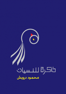 تحميل كتاب كتاب ذاكرة للنسيان - محمود درويش لـِ: محمود درويش