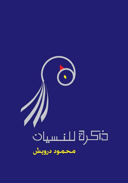 صورة كتاب ذاكرة للنسيان – محمود درويش