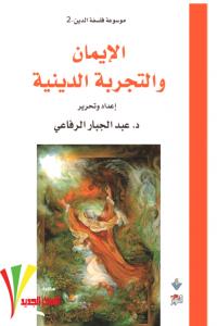 تحميل كتاب كتاب الإيمان والتجربة الدينية - عبد الجبار الرفاعي لـِ: عبد الجبار الرفاعي