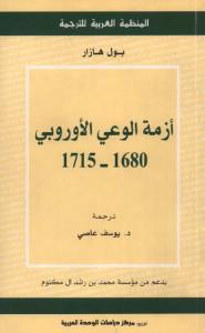 تحميل كتاب كتاب أزمة الوعي الأوروبي (1680- 1715) - بول هازار لـِ: بول هازار