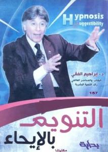 تحميل كتاب كتاب التنويم بالإيحاء - إبراهيم الفقي لـِ: إبراهيم الفقي