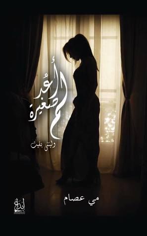 صورة رواية لم أعد صغيرة وليتني بقيت – مي عصام