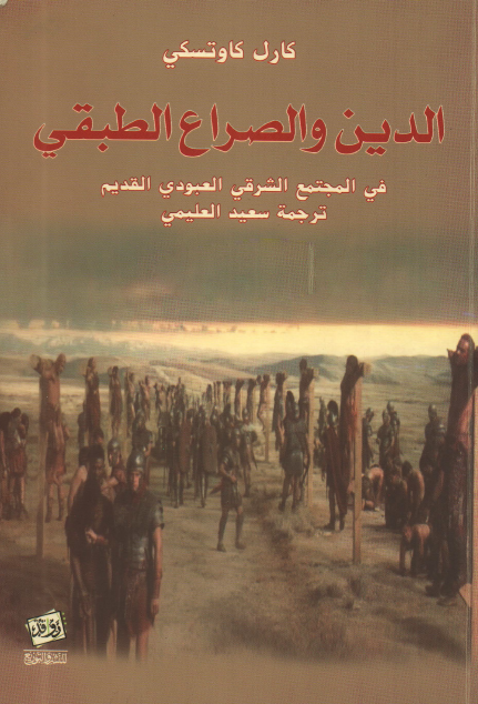 صورة كتاب الدين والصراع الطبقي في المجتمع الشرقي العبودي القديم – كارل كاوتسكي